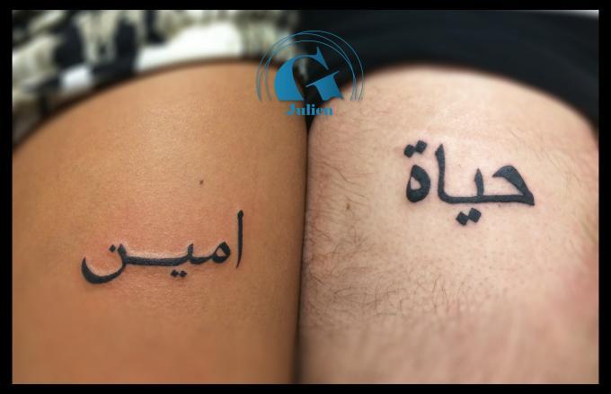 Photo de Tatouage Complémentaire pour Couple , Graphicaderme